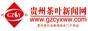 贵州茶叶新闻网