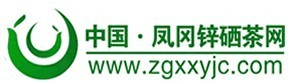 中国•凤冈锌硒茶网